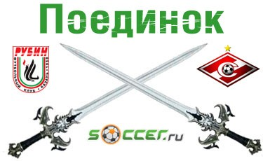 Поединок. «Рубин» - «Спартак»