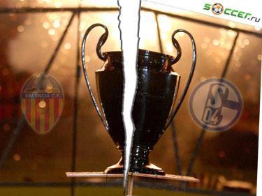 Лига-Баттл. «Валенсия» - «Шальке»