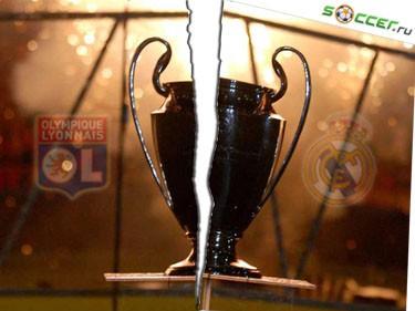 Лига-Баттл. «Лион» - «Реал»