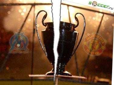 Лига-Баттл. «Марсель» - «Манчестер Юнайтед»