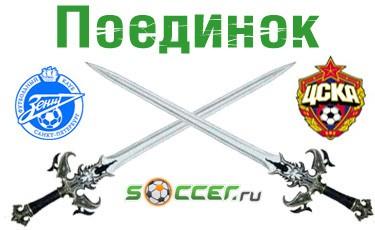 Поединок. «Зенит» - ЦСКА