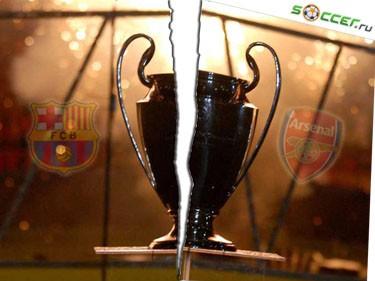 Лига-Баттл. «Барселона» - «Арсенал»