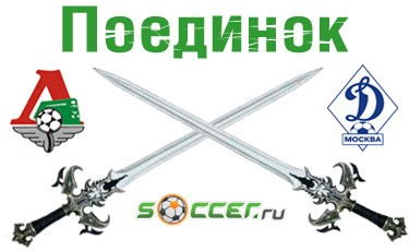 Поединок. «Локомотив» - «Динамо»