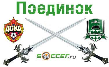 Поединок. ЦСКА - «Краснодар»