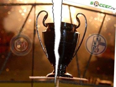Лига-Баттл. «Интер» - «Шальке»
