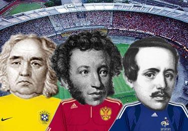 Футбол в рифму