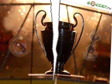 Лига-Баттл. «Реал» - «Тоттенхэм»