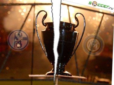 Лига-Баттл. «Шальке» - «Интер»