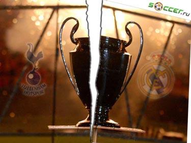 Лига-Баттл. «Тоттенхэм» - «Реал»