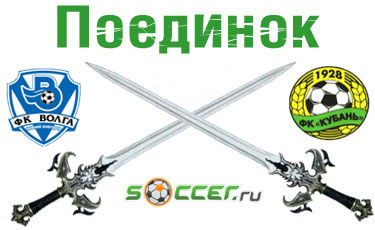 Поединок. «Волга» - «Кубань»