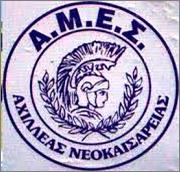 Ахиллес Неокасареа