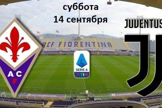 Анонс матча 3 тура серии «А» Фиорентина - Ювентус