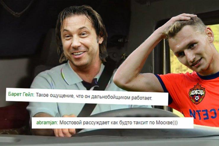 Мостовой и Чалов