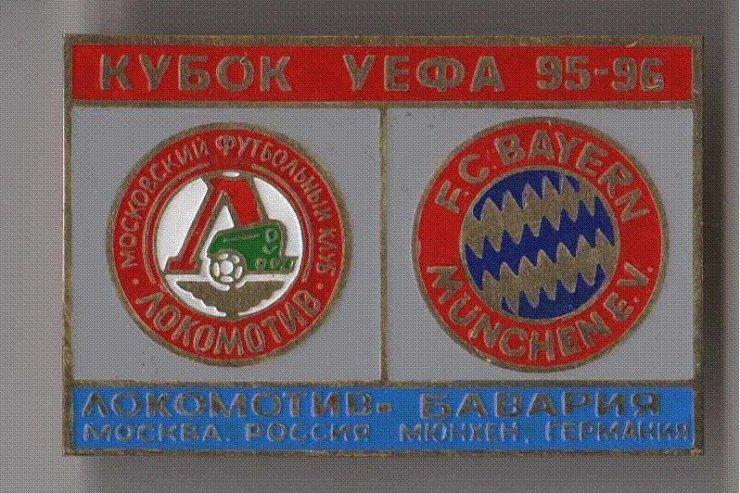 «Локомотив» - «Бавария»