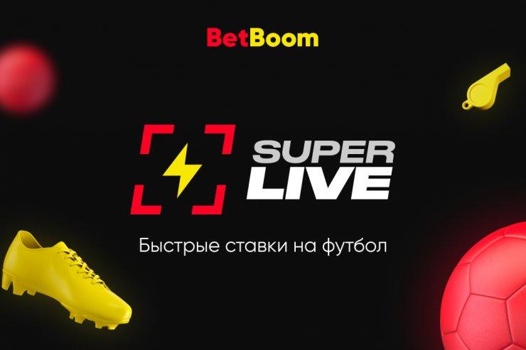BetBoom запускает быстрые ставки на футбол — SUPERLIVE