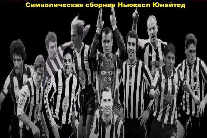 Символическая сборная «Ньюкасл Юнайтед» Всех Времен