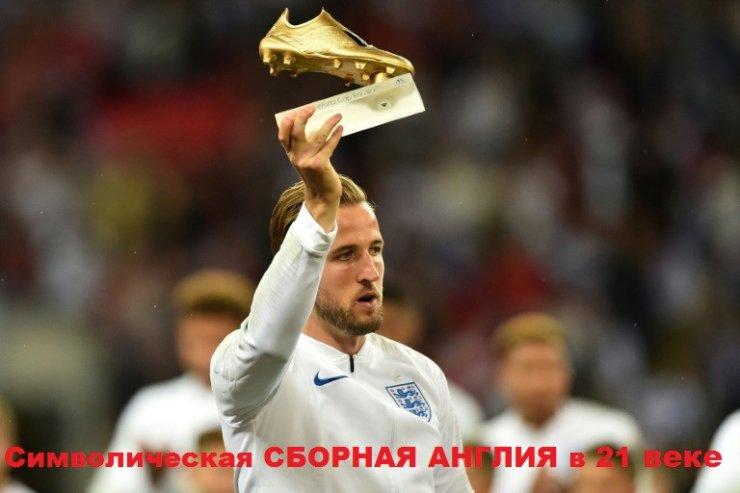 Символическая сборная Англия в 21 веке.