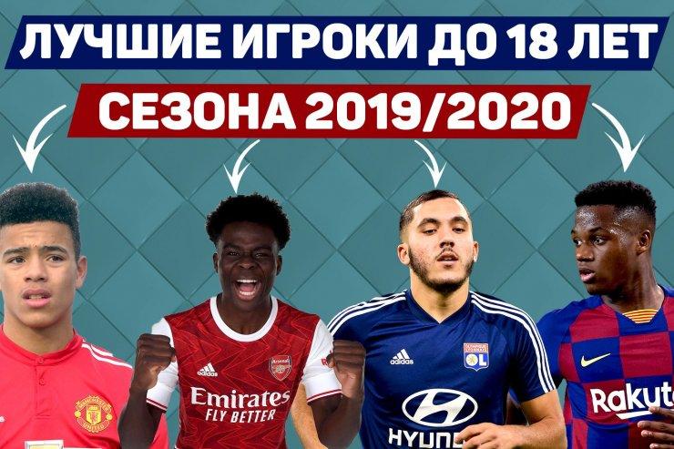 Лучшие игроки до 18 лет сезона 2019/2020 – Гринвуд, Фати, Камавинга, Беллингем, Сака