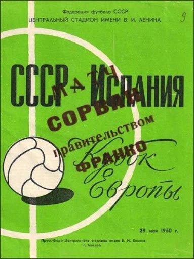 Мы — чемпионы! 60 лет главной победе в истории отечественного футбола