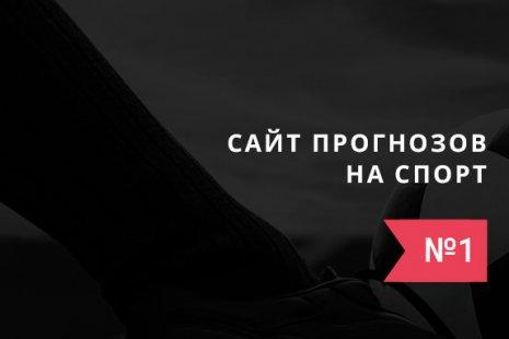 ВсеПроСпорт.ру