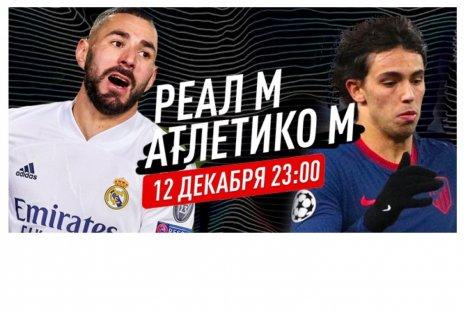 Победы «Сити» и «Атлетико». Что еще ставить на матчи выходных.