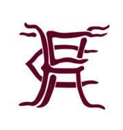 Логотип футбольный клуб Хорли Таун