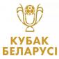 Беларусь. Кубок 2021/2022
