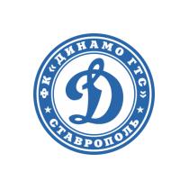 Футбольный клуб «Динамо-ГТС» (Ставрополь) результаты игр