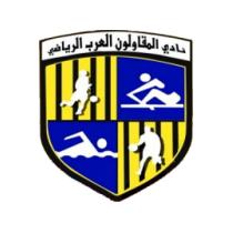 Футбольный клуб Араб Контракторс (Каир) состав игроков