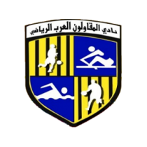 Футбольный клуб «Араб Контракторс» (Каир) расписание матчей