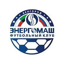 Футбольный клуб «Энергомаш» (Белгород) результаты игр