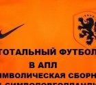 Символическая сборная Голландии в АПЛ.