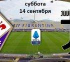 Анонс матча 3 тура серии «А» Фиорентина — Ювентус