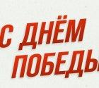 Деды футболистов сборной России, приближавшие День Победы