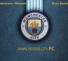 Символическая сборная «Манчестер Сити» всех времен.