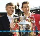 Символическая сборная «Арсенала» всех времен.